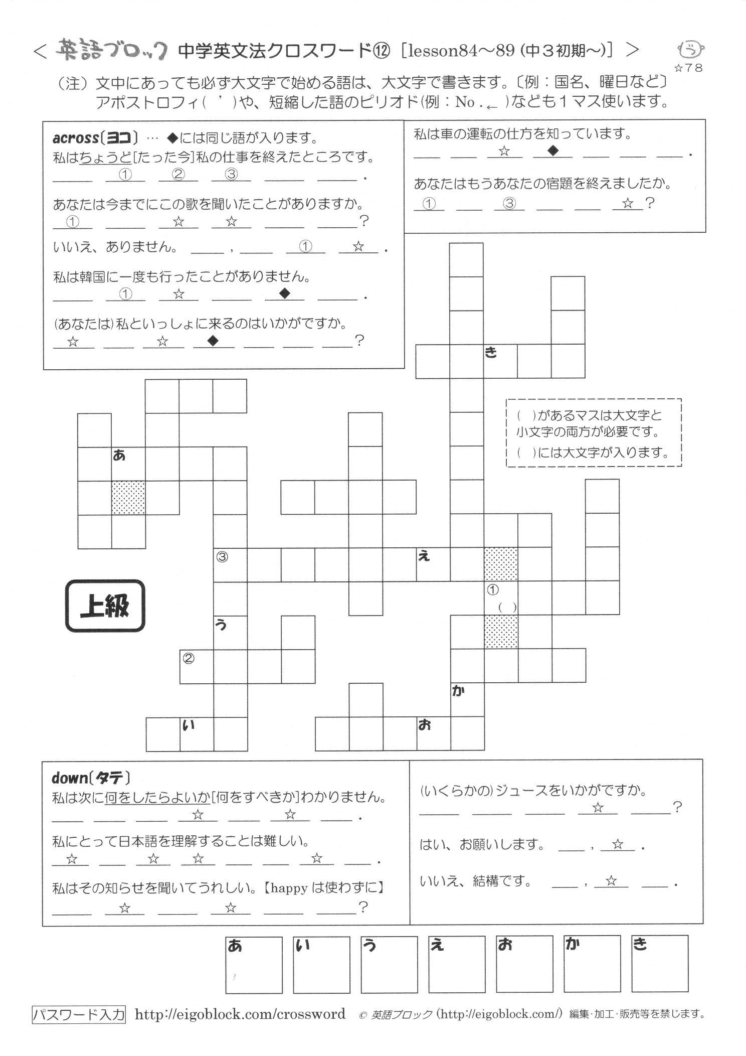 上級 へ の と びら pdf