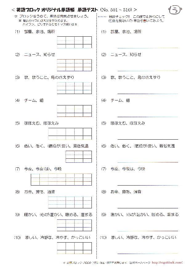 英語ブロック オリジナル英単語帳 No.501~600 英単語テスト