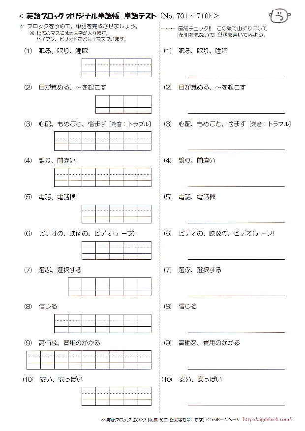 英語ブロック オリジナル英単語帳 No.701~800 英単語テスト