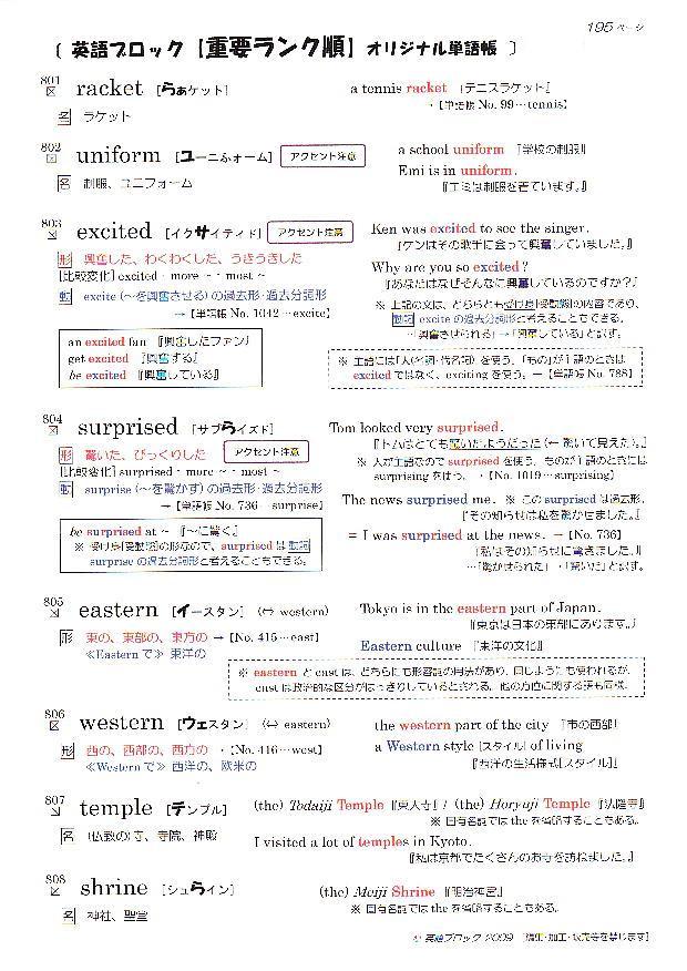 英語ブロック オリジナル英単語帳 No.801~1134